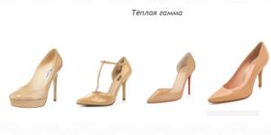 Untitled design 2 300x150 - 8 правил выбора идеальных туфель телесного цвета