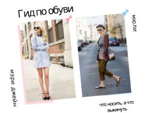 Безымянный коллаж 300x225 - Путеводитель по женской обуви, что купить, а что выбросить