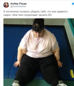 Screenshot 293 258x300 - От 300 кг до красивой леди: молодая девушка выбрала здоровый образ жизни, полностью изменив свое тело